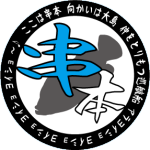 串本ダイビング事業組合公式ホームページ
