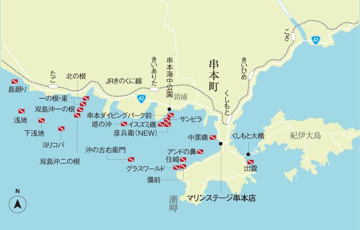 串本のダイビングポイント紹介 ポイントマップ